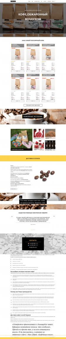 Интернет магазин по продаже кофе