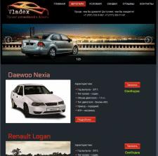 Сайт проката автомобилей