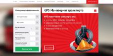 Разработка сайта - GPS мониторинг