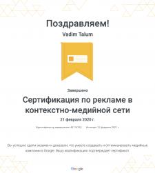Сертификат по контекстно-медийной сети Google 2020