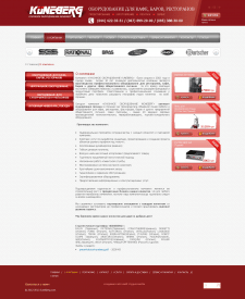 Наполнение сайта - оборудование HoReCa