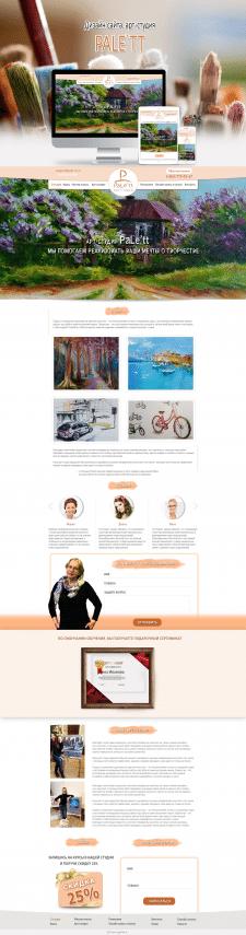 "Дизайн-сайта, арт-студия ""Pale`tt"""