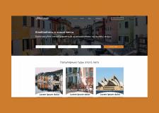 Корпоративный сайт для туристического агенства