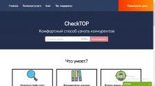 CheckTOP - версия 0.1