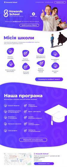 Прототип (+брендинг) школы