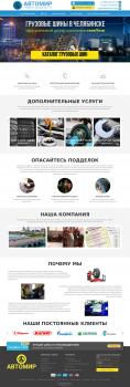Bootstrap. Сайт на Opencart 2.0