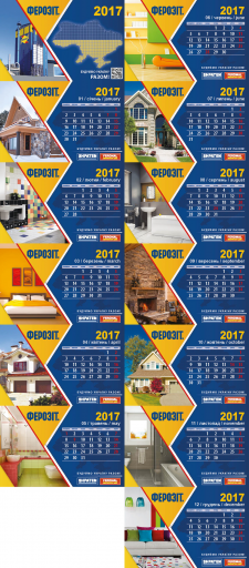 календарь горка