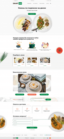 Ужин на двоих – сайт визитка