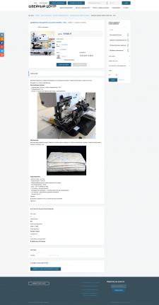 Доска объявлений, каталог швейного оборудования