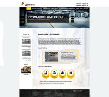 Сайт для продавца наливных полов