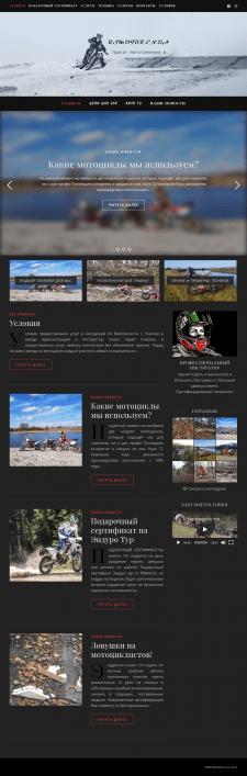 Сайт аренды мотоциклов
