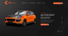 """Корпоративный сайт для """"Ks Avto"""""""