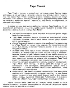 Статья о картах Таро