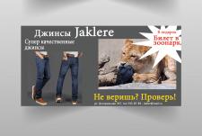 Баннеры (Реклама джинсов)