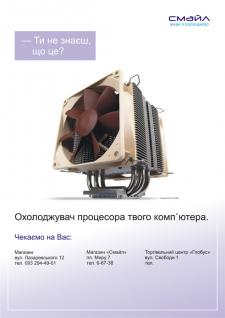 Рекламный плакат