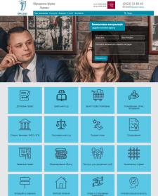 Сайт для юридичної фірми Львова