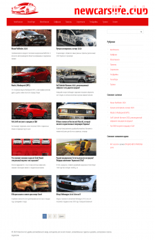 Автомобильный новостной сайт