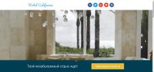 Сайт Отеля калифорния (пример)
