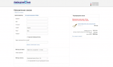 Доработки страницы оформления заказа на Magento