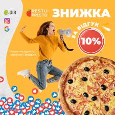 Банер для https://resto-presto.com.ua/