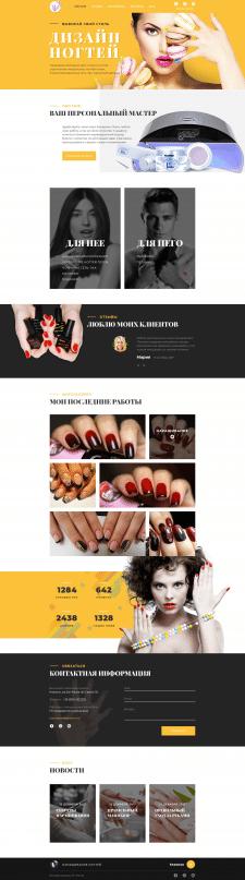 Разработка дизайна сайта для мастера ногтевого биз