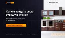 Дизайн QUIZ страницы для производства кухонь