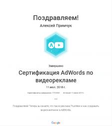 Сертификат. AdWords по видеорекламе