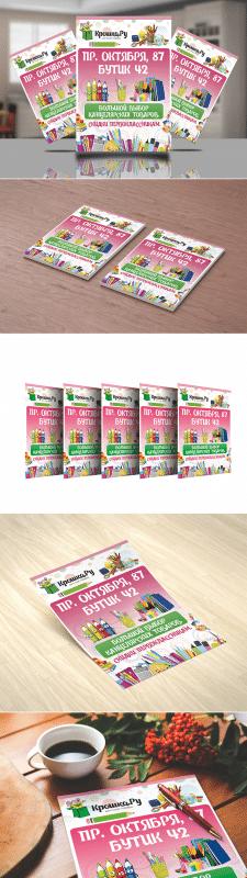 Листовка для продажи детских товаров