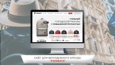 """Сайт для молодежного бренда """"FARABACK"""""""