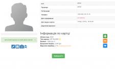 Карточная система учёта клиентов