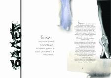 сторінка арт буку Балет