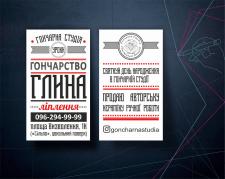 визитка для Гончарной Студии