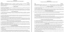 Перевод на английский язык(Контракт)