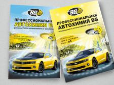 Создание обложки к брошюре Автохимия BG