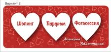 Лотерея_валентинка