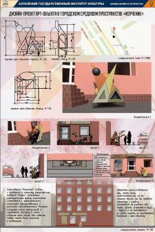Дизайн-проект арт-объекта в городском пространстве