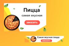 пицца реклама