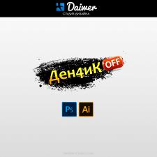 Денчик-OFF
