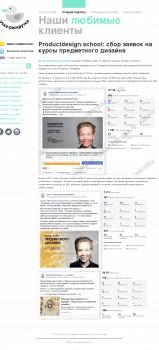 Productdesign.school: сбор заявок на курсы предмет