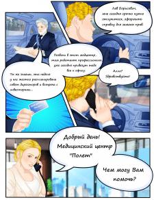 Комикс для Мед.Центра.стр3
