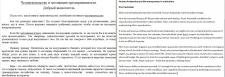 рус-англ Философские размышления