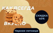 Лакомка