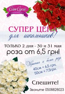 """Плакат """"Розы для школьников"""""""