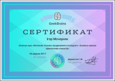 Сертификат Instagram