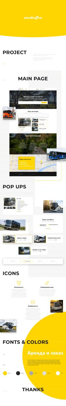 Poezdka — Landing Page