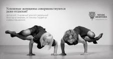 Серия баннеров для проекта Татьяны Гордейчук.