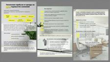Коммерческое предложение (текст и дизайн)