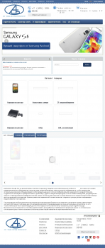 Интернет магазин на Shop Script 5