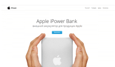 Landing Page для Apple iPower Bank