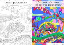 Обложка для раскраски с тематикой хиппи